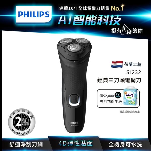 飛利浦4D三刀頭電鬍刀 S1232(彈出式鬢角刀) 免運費