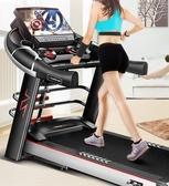 跑步機啟邁斯R8跑步機家用款小型超靜音多功能折疊室內健身房器材DF 萬聖節狂歡