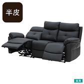 ◎半皮3人用電動可躺式沙發 MEGA BK NITORI宜得利家居