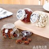 廚房帶蓋密封罐玻璃瓶子儲物罐茶葉罐雜糧糖果收納瓶調料瓶調味罐 名購居家