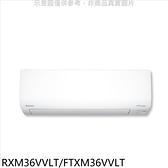 《結帳打9折》大金【RXM36VVLT/FTXM36VVLT】變頻冷暖橫綱分離式冷氣5坪