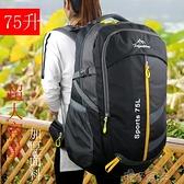 背包男行李旅行包超大容量雙肩包女旅游戶外輕便運動登山包75升55 【全館免運】