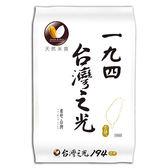 天然米食台灣之光194號1.5KG【愛買】