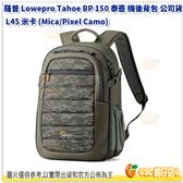 羅普 L45 米卡色 Lowepro Tahoe BP 150 太湖 泰壺雙肩後背相機包 可放平板筆電 1機3鏡 公司貨