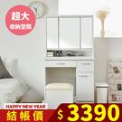 桌+椅 大收納 化妝台 化妝桌 梳妝台【...