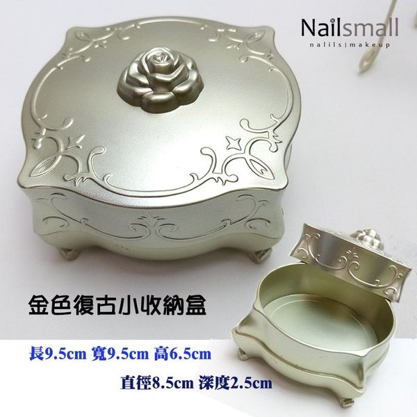 金色復古小收納盒/首飾盒/飾品盒