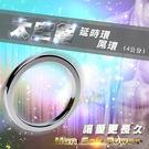 太空鋁陰莖環-繽紛屌環(4公分)銀色【滿千87折】包裝隱密