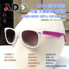 [台灣製 AD ] K6223W 白紫 繽紛馬卡龍 抗UV 兒童太陽眼鏡 盒裝組;蝴蝶魚戶外