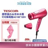 【贈強力吸水浴帽】TESCOM TCD3000TW 膠原蛋白負離子吹風機 膠原蛋白 負離子 TCD3000