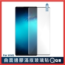 Vivo曲面滿版玻璃貼 邊膠玻璃貼 D12vi 滿版保護貼 保護貼 玻璃貼 X50 Pro Nex 3