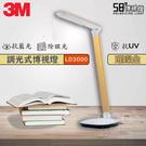 【開學季】3M 調光式博視燈 LD3000(璀璨金) 檯燈 桌燈 可調光 護眼 閱讀燈 抗藍光 超抗眩