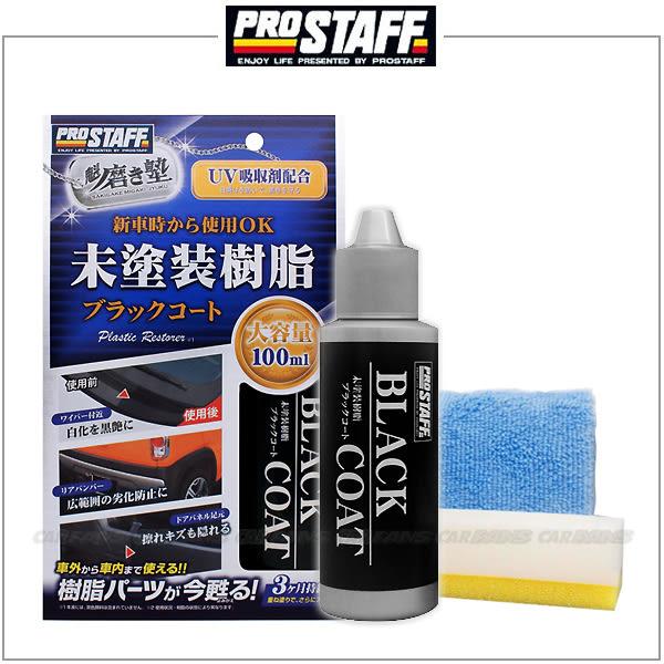 【愛車族購物網】日本進口 Prostaff 魁樹脂塑膠鍍膜劑