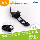 腳踏車 手電筒架 360度車架 自行車手電筒車夾(軟車扣) (G-135-04)