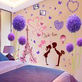 貼紙貼畫臥室溫馨床頭浪漫墻紙小清新 米蘭世家