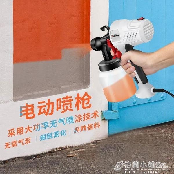 乳膠漆油漆涂料噴涂機噴漆槍家用小型噴漆搶工具汽車電動噴槍霧化ATF 格蘭小舖 全館5折起