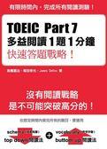 (二手書)TOEIC Part 7 多益閱讀 1題1分鐘