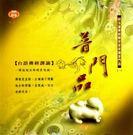 台語佛經課誦1 普門品 CD  (音樂影片購)