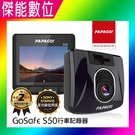 PAPAGO GoSafe S50 PAPAGO S50【贈GTM-202+32G】GPS測速款 汽車行車記錄器 頂級星光夜視 D11升級款