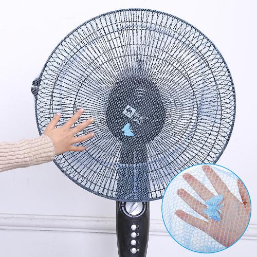 電風扇防塵套 保護罩 電扇安全防護網 風扇防護罩 保護網 防塵網 防塵罩 防護套 風扇套 風扇罩