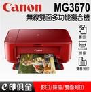 Canon PIXMA MG3670 無線雙面多功能複合機(晴豔紅)【登錄送200元禮券】