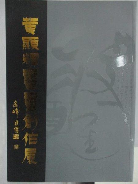 【書寶二手書T8/藝術_YKH】黃顯輝書畫創作展_2015年_原價600