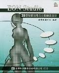 二手書博民逛書店《EON Studio 3D虛擬實境整合互動網頁設計(》 R2Y ISBN:9572137077