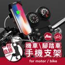 機車/單車用 導航更方便 手機放上一秒鎖緊 四角緊扣不鬆動更牢固 防滑耐震墊片 保護手機 更穩固
