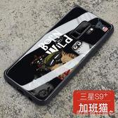 三星手機殼S9手機殼s9 玻璃S9PLUS蓋樂世S8手機殼潮牌個性創意男女galaxy 貝芙莉女鞋