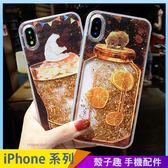 金色瓶子流沙殼 iPhone iX i7 i8 i6 i6s plus 手機殼 白熊 棕熊 保護殼保護套 全包邊軟殼