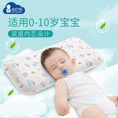 嬰兒枕 寶寶兒童嬰兒枕頭0-1-3-6歲幼兒園男純棉小學生女嬰幼兒四季通用 童趣屋
