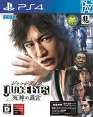 PS4-審判之眼:死神的遺言 中文版 PLAY-小無電玩