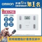 OMRON 歐姆龍 HBF-216 體重...