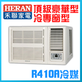 【禾聯冷氣】頂級豪華系列冷專窗型冷氣*適用13-15坪 HW-72P5(含基本安裝+舊機回收)