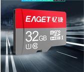 32g內存卡class10高速行車記錄儀專用tf卡64g手機內存卡監控攝像頭【七九折促銷沖銷量】
