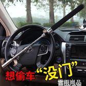 森虎方向盤鎖小車車頭轎車把器汽車鎖具報警龍頭車把車鎖防盜棒球 雲雨尚品