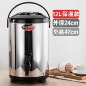不銹鋼奶茶保溫桶奶茶桶咖啡豆漿桶商用超長保溫12L雙層保溫桶