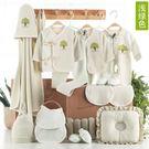 嬰兒衣服純棉新生兒禮盒套裝0-3個月夏季初生剛出生寶寶用品 QQ915『優童屋』