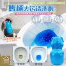 潔廁寶家用馬桶保潔清潔劑 去汙去垢除臭去黃除菌 不傷瓷清洗劑 藍泡泡【ZJ0508】《約翰家庭百貨