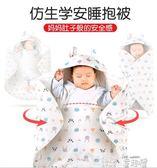 抱被 嬰兒抱被秋冬季加厚兩用純棉 新生兒用品 初生防驚跳睡袋外出包被 童趣屋