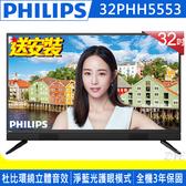 《送壁掛架及安裝&HDMI線》Philips飛利浦 32吋32PHH5553 HD液晶顯示器(贈數位電視接收器)