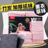 寵物尿布墊 狗狗尿片竹炭100片泰迪除臭加厚吸水紙尿墊【端午快速出貨限時8折