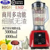 5L商用大容量多功能無渣破壁豆漿機果汁干磨家用料理豆腐機打米漿igo 【PINKQ】