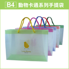 HFPWP【客製化】 橫式B4手提袋 大卡通PP環保無毒防水 台灣製 C414-BR