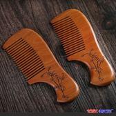 [百姓公館] 梳子 桃木梳 木梳 卷發 隨身 頭梳