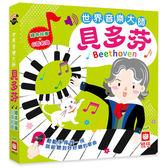 世界音樂大師:貝多芬【繪本故事+6首名曲】(有聲書) 4203-2 幼福 (購潮8)