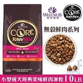 *WANG*Wellness寵物健康 Core RawRev無穀鮮肉系列-小型成犬經典美味鮮肉凍乾10LB‧狗糧