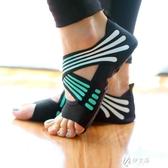 膠帶瑜伽襪子專業女普拉提五指腳趾舞蹈襪健身運動橡膠防滑襪四季 伊芙莎