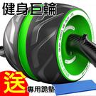 【送專用跪墊】升級版健身巨輪 健美輪 腹肌