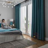 加厚全遮光純色棉麻窗簾布料簡約現代亞麻客廳臥室定制成品窗簾【快速出貨】