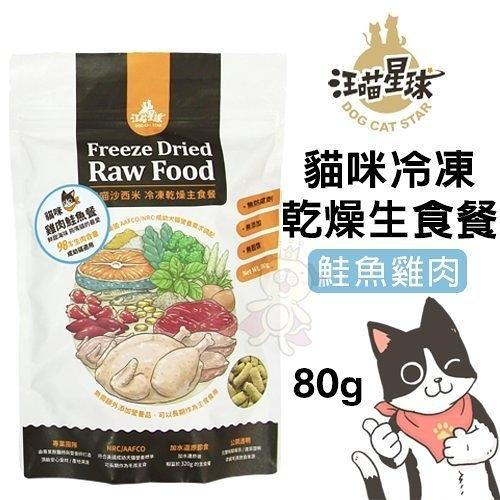 DogCatStar汪喵星球 貓咪冷凍乾燥生食餐-鮭魚雞肉80g·95%生肉含量·凍乾 貓主食餐